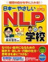 【送料無料選択可!】日本一やさしい NLPの学校 理想の自分を手に入れる! やさしい講義形式 (単...