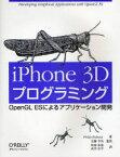 iPhone 3Dプログラミング OpenGL ESによるアプリケーション開発 / 原タイトル:iPhone 3D Programming (単行本・ムック) / PhilipRideout/著 安藤幸央/監訳 阿部和也/訳 武舎広幸/訳
