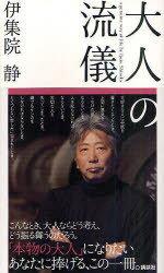 大人の流儀 a genuine way of life by Ijuin Shizuka (単行本・ムック) / 伊集院静/著