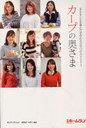 【送料無料選択可!】カープの奥さま 支えることを選んだ女性たちの9つのストー (単行本・ムッ...