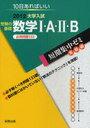 受験の基礎数学1・A・2・B 10日あればいい 2012 必須例題133 (大学入試短期集中ゼミ 実戦編) ...