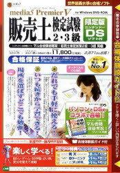 CD-ROM 販売士検定試験2・3級 合 (単行本・ムック) / メディアファイブ