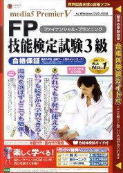 CD-ROM FP技能検定試験3級 合格 (単行本・ムック) / メディアファイブ