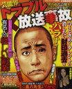 芸能界トラブル放送事故 狙われた芸能人! コアムックシリーズ 509 (単行本・ムック) / BUBKA...