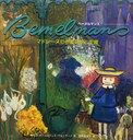 【送料無料選択可!】ベーメルマンス マドレーヌの作者の絵と生涯 / 原タイトル:BEMELMANS (単...
