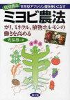ミヨビ農法 天然型アブシジン酸を使いこなす カリ、ミネラル、植物ホルモンの働きを高める (民間農法シリーズ) (単行本・ムック) / 禿泰雄/著