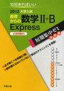 基礎からの数学2+B Express 10日あればいい 2012 必須例題65 (大学入試短期集中ゼミ 実戦編) ...