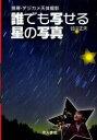 【送料無料選択可!】誰でも写せる星の写真 携帯・デジカメ天体撮影 (単行本・ムック) / 谷川正...