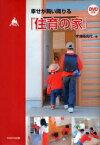 幸せが舞い降りる「住育の家」[本/雑誌] (単行本・ムック) / 宇津崎光代/著