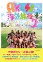 【送料無料選択可!】AKB48海外旅行日記 2 (単行本・ムック) / 光文社