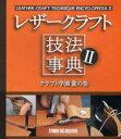【送料無料選択可!】レザークラフト技法事典 2 (単行本・ムック) / スタジオタッククリエイティブ
