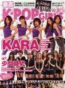 最高K-POP Girls Vol.2 (OAK MOOK) (単行本・ムック) / オークラ出版