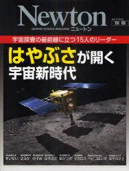 【送料無料選択可!】はやぶさが開く宇宙新時代 宇宙探査の最前線に立つ15人のリーダー (Newton...