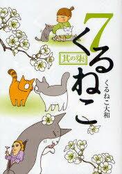 【送料無料選択可!】くるねこ 7 (単行本・ムック) / くるねこ大和