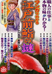 マンガでわかる江戸前鮨の謎