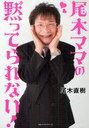 【送料無料選択可!】尾木ママの黙ってられない! (単行本・ムック) / 尾木直樹/著