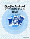 【送料無料選択可!】Google Androidアプリ開発ガイド (単行本・ムック) / 柳井政和/著