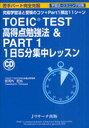 【送料無料選択可!】TOEIC TEST 高得点勉強法& PART1 1日5分集中レッスン 究極学習法と受験の...
