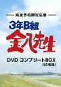【送料無料選択可!】3年B組金八先生 DVDコンプリートBOX [完全予約限定生産] / TVドラマ