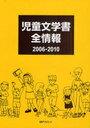 児童文学書全情報 2006-2010 (単行本・ムック) / 日外アソシエーツ株式会社/編集