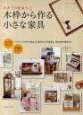 【送料無料選択可!】木枠から作る小さな家具 初めての簡単木工 (単行本・ムック) / 主婦と生活社