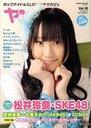 【送料無料選択可!】ヤンヤン Vol.19 【表紙&巻頭】 松井玲奈 (SKE48/AKB48) (ロマンアルバム)...