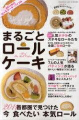 まるごと! ロールケーキ GEIBUN MOOKS 783 (単行本・ムック)