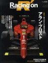 【送料無料選択可!】Racing on Motorsport magazine 452 (ニューズムック) (単行本・ムック) /...