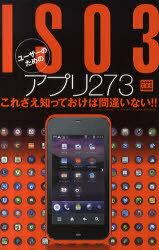 IS03アプリ ダウンロード IS03必須アプリ273個ダウンロード