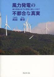 【送料無料選択可!】風力発電の不都合な真実 風力発電は本当に (単行本・ムック) / 武田恵世/著