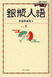 銀瓶人語 Vol.1 (単行本?ムック) / 笑福亭銀瓶/著