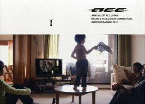 【送料無料選択可!】ACC CM年鑑 2011 (単行本・ムック) / 全日本シーエム放送連盟/編集