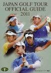 ジャパンゴルフツアーオフィシャルガイド 2011 (単行本・ムック) / 日本ゴルフツアー機構