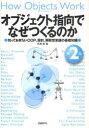 オブジェクト指向でなぜつくるのか 知っておきたいOOP、設計、関数型言語の基礎知識[本/雑誌] (単行本・ムック) / 平澤章/著