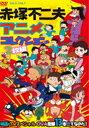 赤塚不二夫アニメコレクション 映画・TVスペシャル・OVA豪華13本立てなのだ! / アニメ