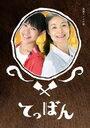 【送料無料選択可!】てっぱん 完全版 DVD-BOX 2 / TVドラマ