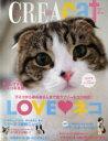 CREA Due cat クレアキャット No4 2011 春 (単行本・ムック) / 文藝春秋