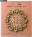 【送料無料選択可!】かわいいレース編み お花畑のちいさなドイリー (Asahi Original) (単行本...