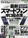 スマートフォン完全ガイド 100%ムックシリーズ (単行本・ムック)