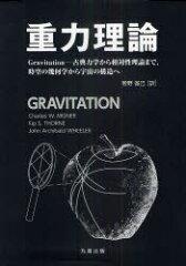 【送料無料選択可!】重力理論 Gravitation-古典力学から相対性理論まで 時空の幾何学から宇宙...