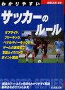 わかりやすいサッカーのルール 2011 (SPORTS SERIES) (単行本・ムック) / 岡田正義/監修