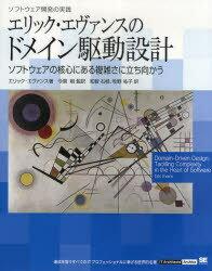 エリック・エヴァンスのドメイン駆動設計 ソフトウェアの核心にある複雑さに立ち向かう (IT Archit...