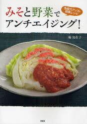 【送料無料選択可!】みそと野菜でアンチエイジング! 免疫力アップの簡単レシピ (単行本・ムッ...