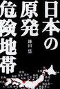 【送料無料選択可!】日本の原発危険地帯 (単行本・ムック) / 鎌田慧/著