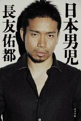 【送料無料選択可!】日本男児 (単行本・ムック) / 長友佑都/著