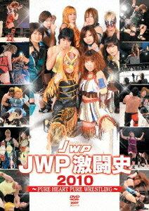 JWP激闘史 2010 / 格闘技