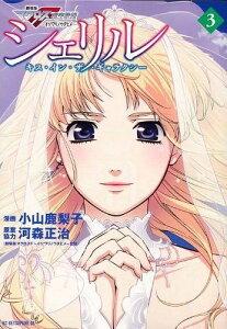 シェリル~キス・イン・ザ・ギャラクシー~ 3 (KCDX) (コミックス) / 小山鹿梨子/画 河森 正...