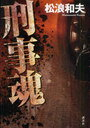 【送料無料選択可!】刑事魂 (単行本・ムック) / 松浪和夫/著
