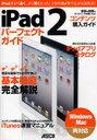 【送料無料選択可!】iPad2パーフェクトガイド (単行本・ムック) / マックピープル編集部/著