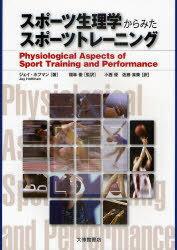 【送料無料選択可!】スポーツ生理学からみたスポーツトレーニング (単行本・ムック) / ジェイ...